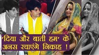 Diya Aur Baati Hum fame Anas Rashid will TIE KNOT with Heena on 9th September | FilmiBeat