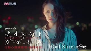 サイレント・ヴォイス 行動心理捜査官・楯岡絵麻 第2話