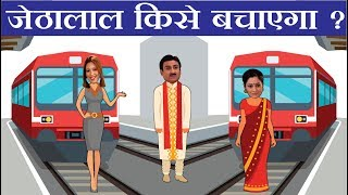जेठालाल किसे बचाएगा ? | Hindi Paheliyan | Grow Mind