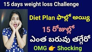 15 days Weight loss challenge Results|ఎంత వేగంగా బరువు తగ్గేరో చూడండి|Diet plan for Weight loss