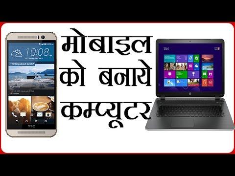 Trun Your Mobile into Desktop | मोबाइल को कम्प्यूटर कैसे बनाये