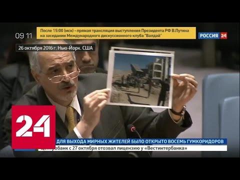 Новый скандал в Совбезе ООН: представители США, Британии и Франции покинули заседание