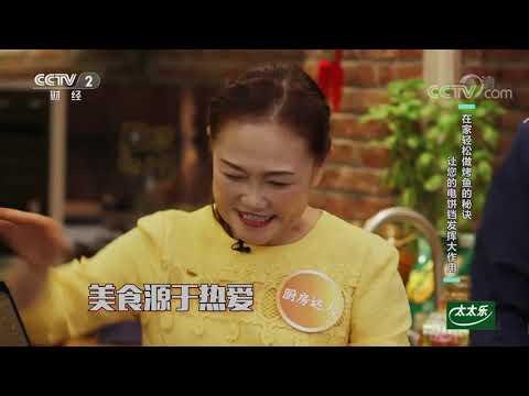 陸綜-回家吃飯-20201103  廚房小電器巧做大菜