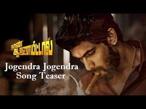 Jogendra Jogendra | Naan Aanaiyittal Song Teaser | Rana | Kajal Aggarwal | Anup Rubens