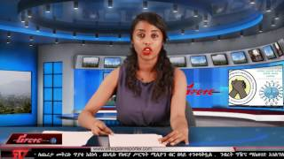 ETHIOPIAN REPORTER TV |  Amharic News 08/14/2016