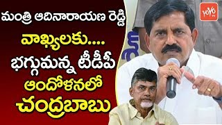 AP Minister Adinarayana Reddy Comments Makes TDP Leaders Angry | CM Chandrababu