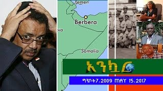 Ethiopia - Ankuar - Ethiopian Daily News Digest | May 15, 2017
