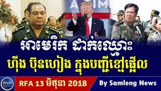 ចប់ សហរដ្ឋអាមេរិក ដាក់ឈ្មោះបមេទ័ពធំលោក ហ៊ីង ប៊ុនហៀង ចូលក្នុងបញ្ជីខ្មៅ, Cambodia Hot News, Khmer News