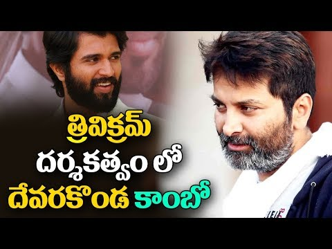 Trivikram To Direct Vijay Devarakonda In His Next Film  | ABN Telugu
