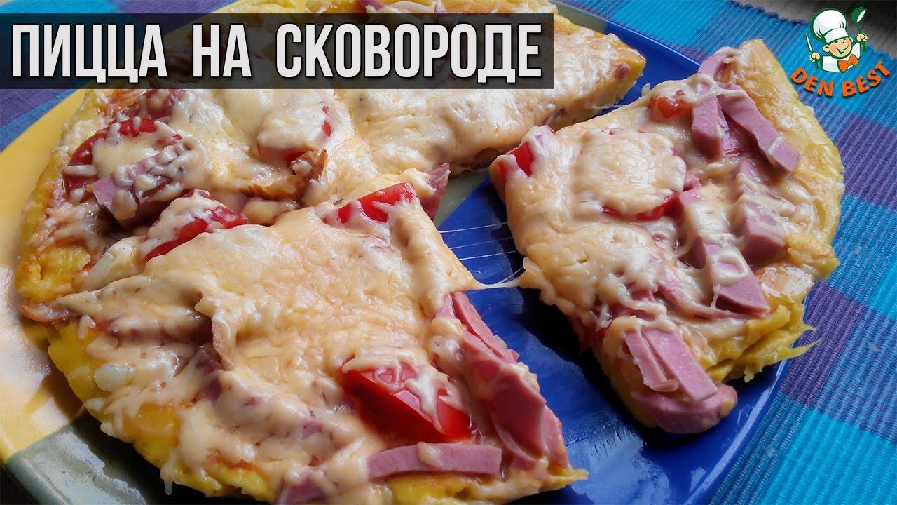 Как сделать пиццу на сковороде за 10