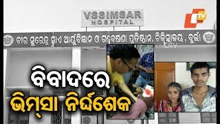 Another video of VIMSAR director clipping hair of patient goes viral