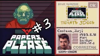 PAPERS PLEASE #3 || CERCA DEL FINAL