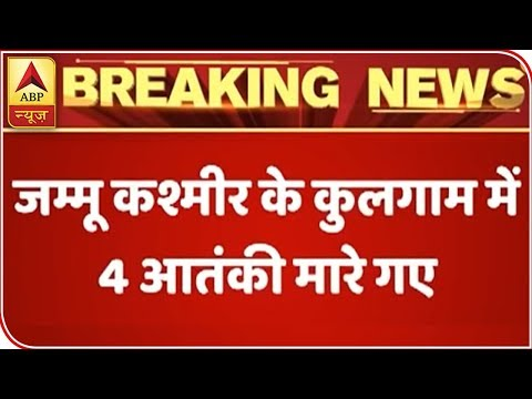 Breaking: Four Militants Killed by Security Forces In Kulgam's Chowgam | ABP News