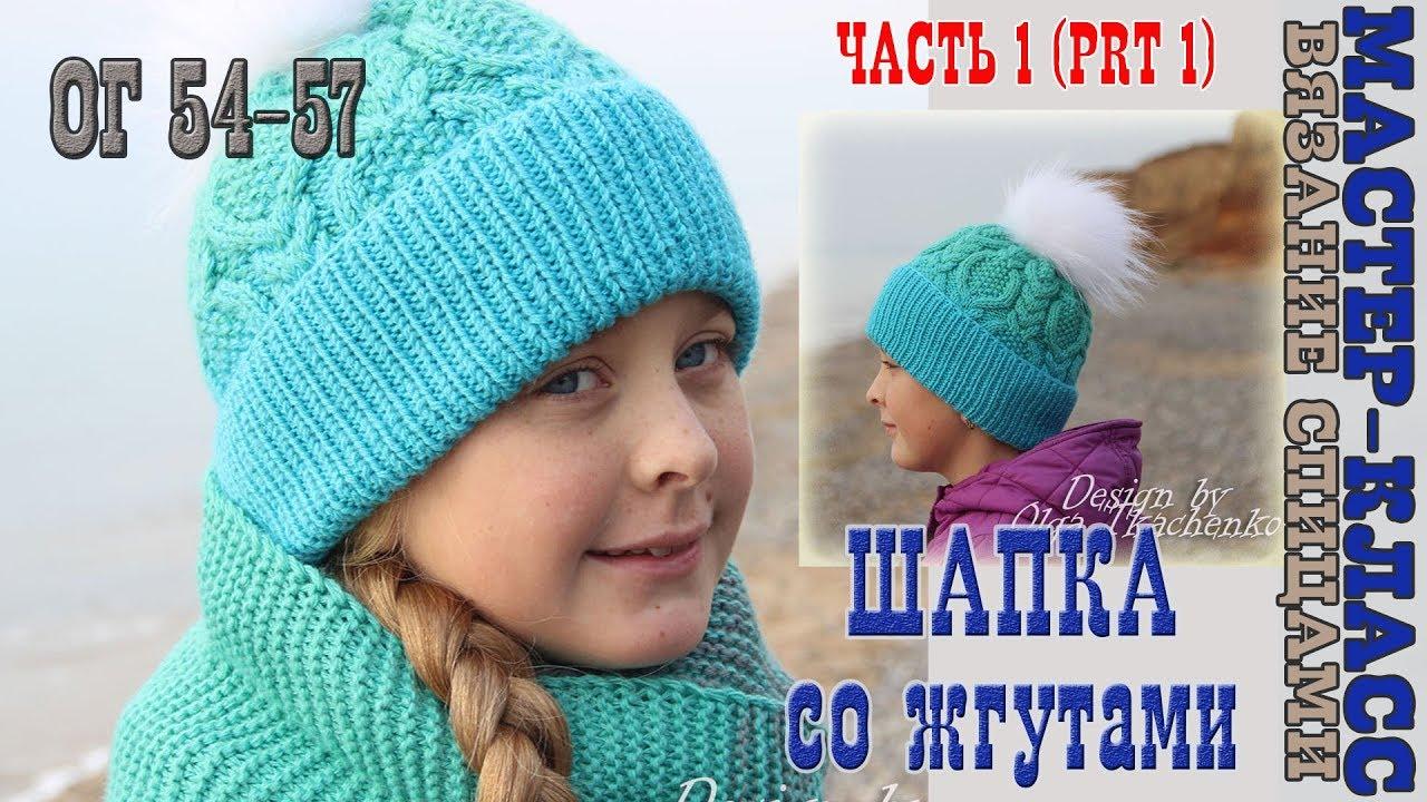 Вязание шапки с косами спицами для женщин и отворотом 90