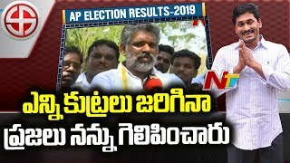Chevireddy Bhaskar Reddy Face To Face Over YSRCP Win In Chandragiri || AP Election Results