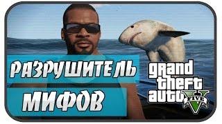 Разрушитель Мифов в GTA 5 ( Выпуск 4 )