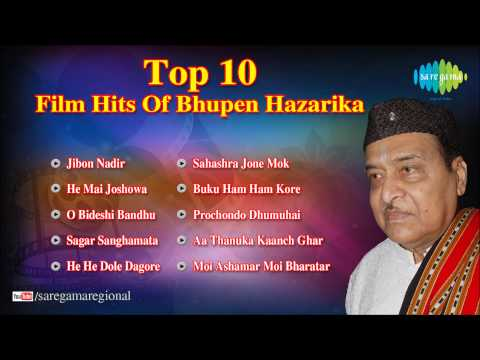Top 10 Film Hits Of Bhupen Hazarika | Assamese Film Songs Audio Jukebox video