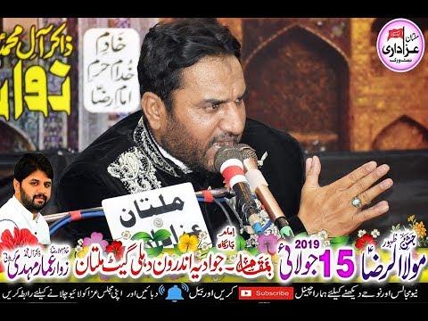 Allama Nasir Sibtain Hashmi I Jashan e Imam Raza a.s | 15 July 2019 | Imambargah Jawadia Multan