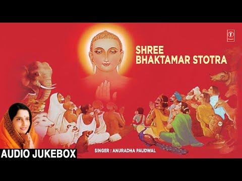 Shree Bhaktamar Stotra By Anuradha Paudwal Full Audio Songs Juke Box