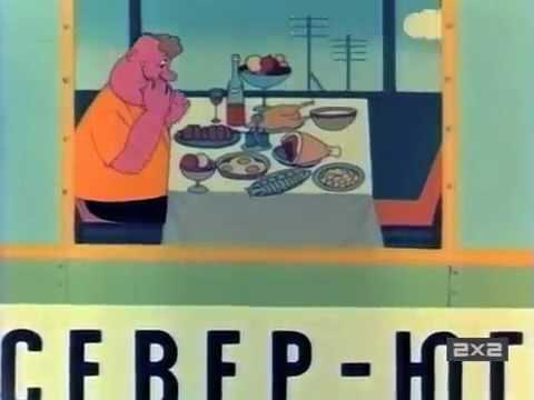 Мультфильм Ваше здоровье (Советский Союз)