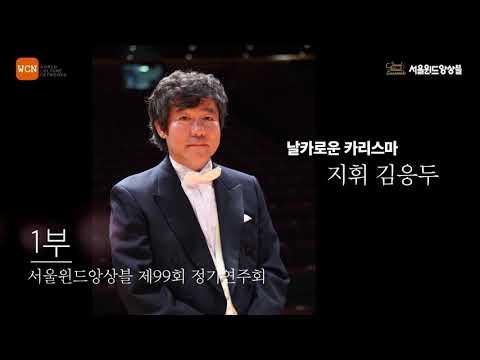 서울윈드앙상블 제99회 정기연주회 홍보 영상