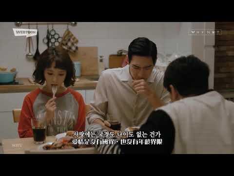 《兄弟情人》韓國(年齡)EP13