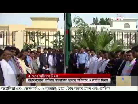 News SA TV 26 Bangladesh Embassy Doha Qatar