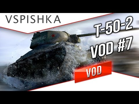 VOD по World of Tanks / Vspishka [RED_A] T-50-2
