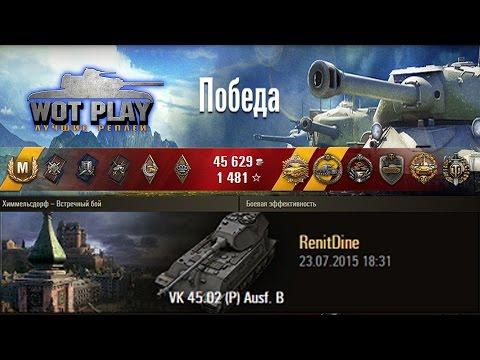 Тапок тащить ! VK 45.02 (P) Ausf.B- Мастер, Медаль Колобанова #WoTPlayChannel
