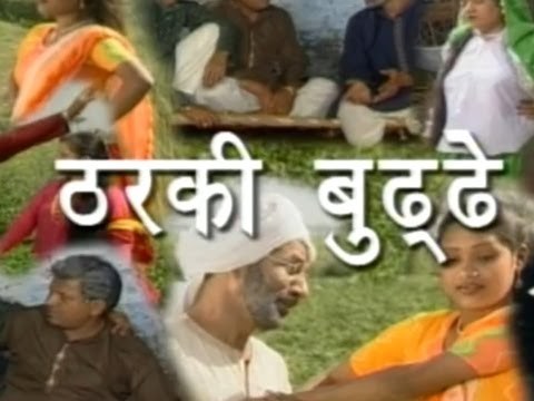 Tharki Buddha | Janeshwer Tyagi, Krishan Pal Halha | Haryanvi Comedy Natak | ठरकी बूढ़ा video