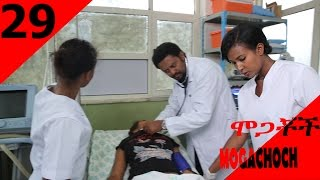 Mogachoch ሞጋቾች Part 29 EBS Latest Series Drama, Season 2 Episode 29