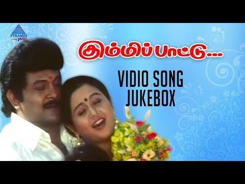 Kummi Pattu Tamil Movie Songs | Video Jukebox | Prabhu | Devayani | Ilayaraja | Pyramid Glitz Music