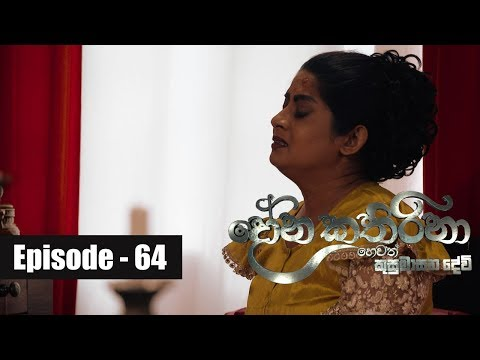 Dona Katharina | Episode 64 20th September 2018