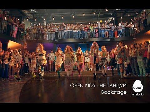 Open Kids - не танцуй (Backstage) - Open Art Studio