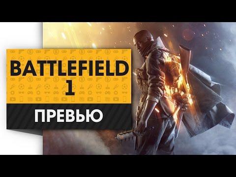 Battlefield 1: Превью Обзор!