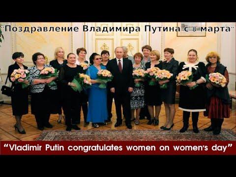 Vladimir Putin congratulates women on women's day   #News & #Politics