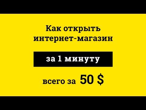 купить интернет магазин недорого Днепр