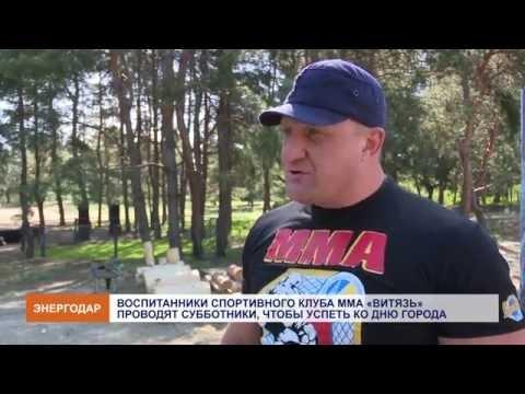 Скоро в Энергодаре появится новая спортплощадка: бойцы ММА Витязь взялись за дело