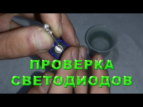 Видео как проверить светодиодную лампочку мультиметром