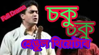 Soku।।Hengool theatre Full Drama।।Assamese theatre ।।Ravi Sharma