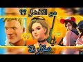 Creative Destruction Vs Fortnite Vs Fortcraft مقارنه بين من الافضل mp3