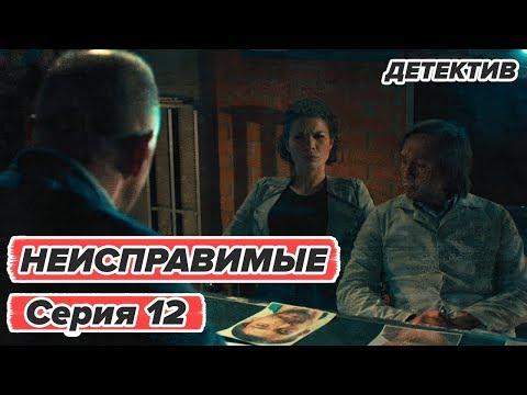 Сериал Неисправимые - все серии - 12 серия - смотреть онлайн