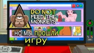 Do Not Feed The Monkeys Но Мы Прошли Игру! I Прохождение На Русском Языке #2