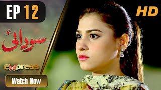 Pakistani Drama  Sodai - Episode 12  Express Entertainment Dramas  Hina Altaf, Asad Siddiqui