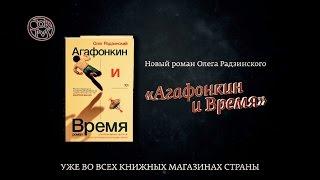 Олег Радзинский «Агафонкин и время»