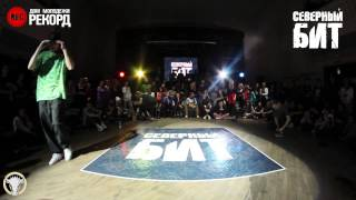Nord Beat | 06.12.2014 | Breaking | 1/4 | Well B vs Bboy Glazov