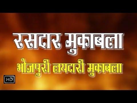 Bhojpuri Dugola - Rasdar Muqabla - Bhojpuri Songs