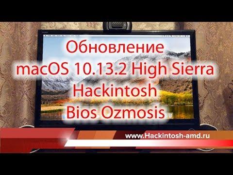 Обновление macOS 10.13.2 High Sierra – Hackintosh Bios Ozmosis
