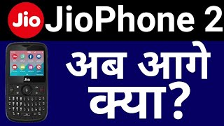 Jio Phone 2 Flash Sale Over |Now Jio Phone 2 Delivery Start | Jio Phone 2 Offer