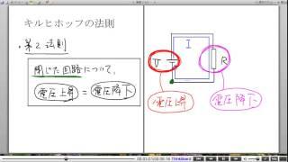 高校物理解説講義:「直流回路」講義13